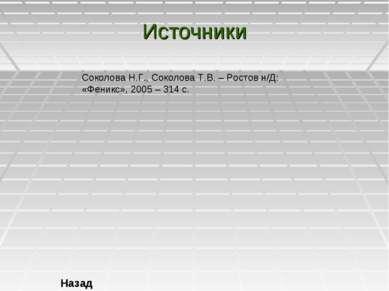 Источники Назад Соколова Н.Г., Соколова Т.В. – Ростов н/Д: «Феникс», 2005 – 3...