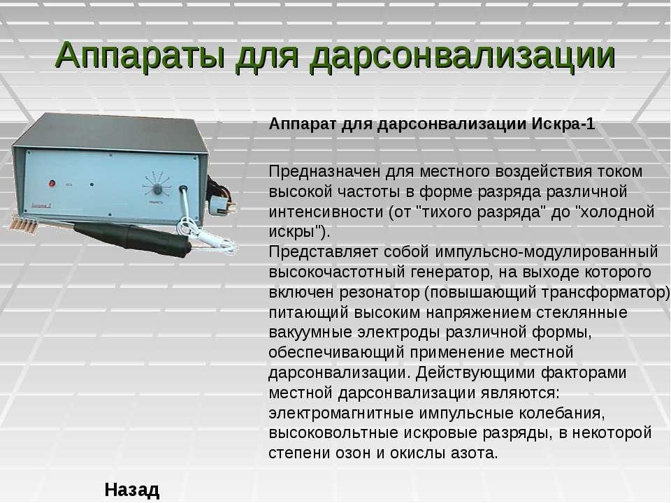 Аппараты для дарсонвализации Назад Аппарат для дарсонвализации Искра-1 Предна...