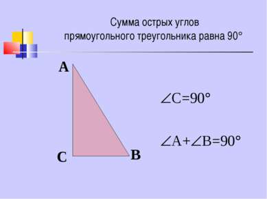 Сумма острых углов прямоугольного треугольника равна 90 С=90 А+ В=90 С А В