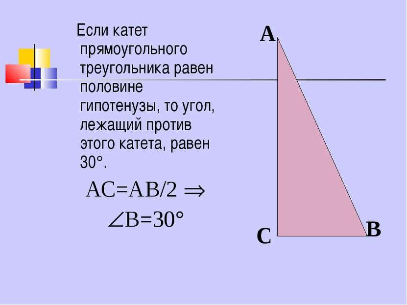 Если катет прямоугольного треугольника равен половине гипотенузы, то угол, ле...