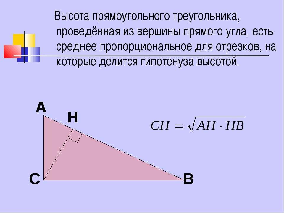 Высота прямоугольного треугольника, проведённая из вершины прямого угла, есть...