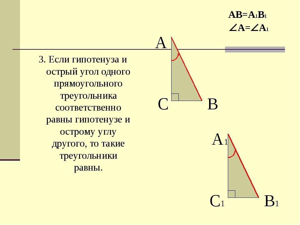 3. Если гипотенуза и острый угол одного прямоугольного треугольника соответст...