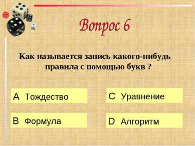Как называется запись какого-нибудь правила с помощью букв ? А Тождество B Фо...