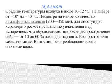 Средние температуры воздуха в июле 10-12°C, а в январе от −10° до −40°C. Не...