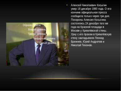 Алексей Николаевич Косыгин умер 18 декабря 1980 года. О его кончине официальн...