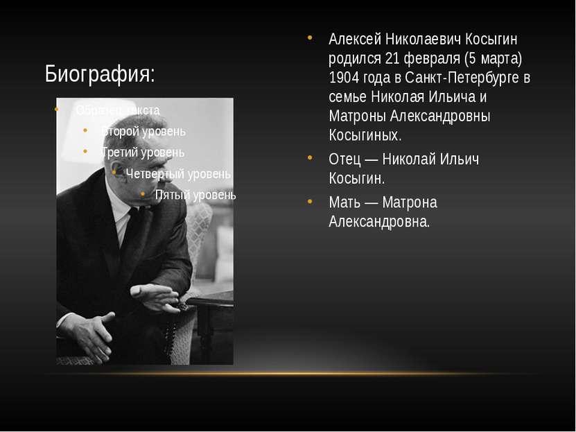 Алексей Николаевич Косыгин родился 21 февраля (5 марта) 1904 года в Санкт-Пет...