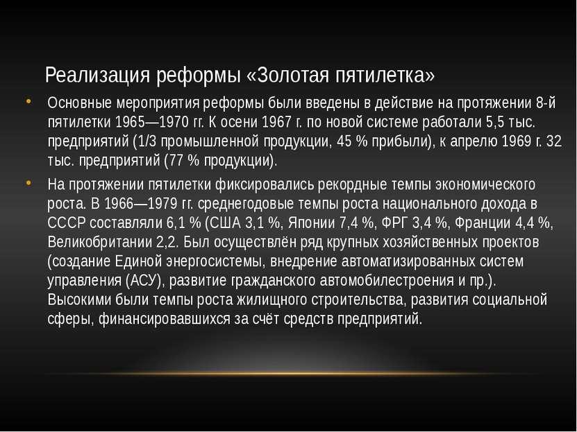 Реализация реформы «Золотая пятилетка» Основные мероприятия реформы были введ...
