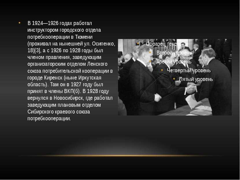 В 1924—1926 годах работал инструктором городского отдела потребкооперации в Т...