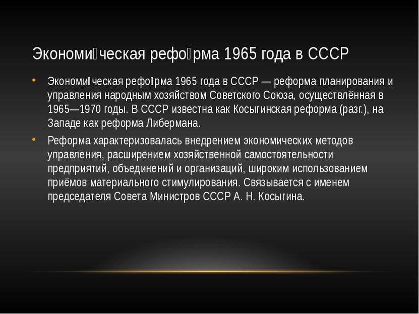 Экономи ческая рефо рма 1965 года в СССР — реформа планирования и управления ...