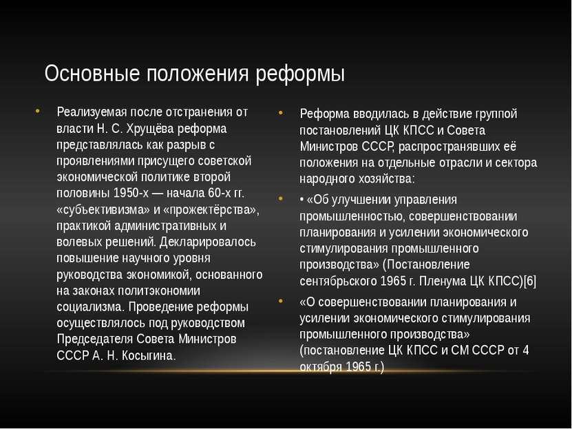 Реализуемая после отстранения от власти Н. С. Хрущёва реформа представлялась ...