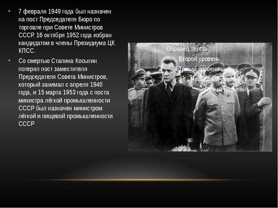 7 февраля 1949 года был назначен на пост Председателя Бюро по торговле при Со...