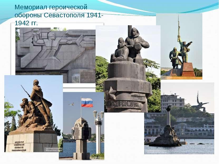 Мемориал героической обороны Севастополя 1941-1942 гг.