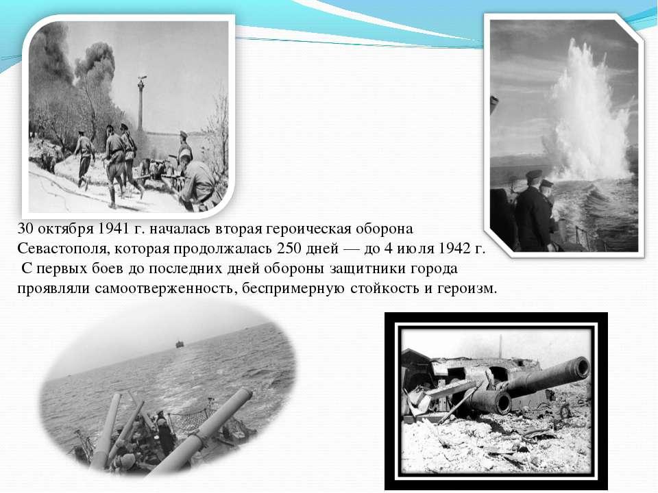 30 октября 1941 г. началась вторая героическая оборона Севастополя, которая п...