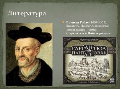 Франсуа Рабле (1494-1553). Писатель. Наиболее известное произведение – роман ...