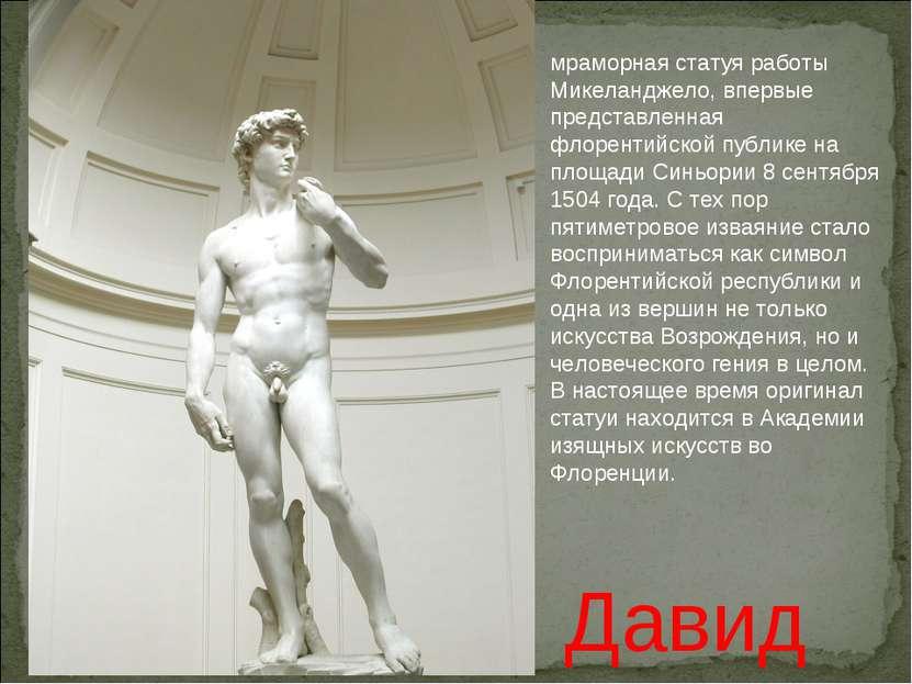 мраморная статуя работы Микеланджело, впервые представленная флорентийской пу...