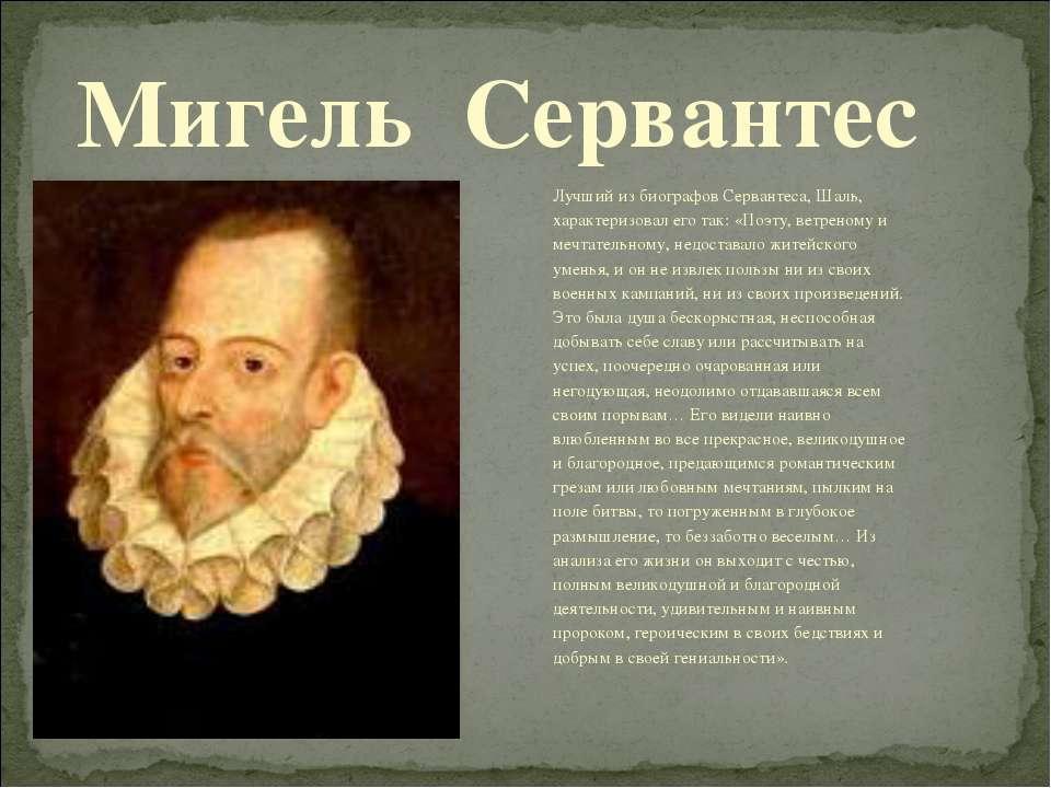 Мигель Сервантес Лучший из биографов Сервантеса, Шаль, характеризовал его так...