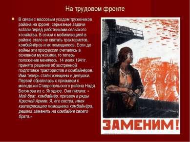 На трудовом фронте В связи с массовым уходом тружеников района на фронт, серь...