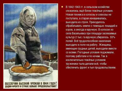 В 1942-1943 гг. в сельском хозяйстве сложились ещё более тяжёлые условия. Нов...