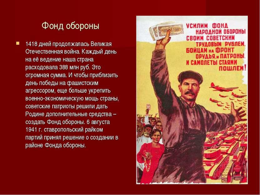 Фонд обороны 1418 дней продолжалась Великая Отечественная война. Каждый день ...