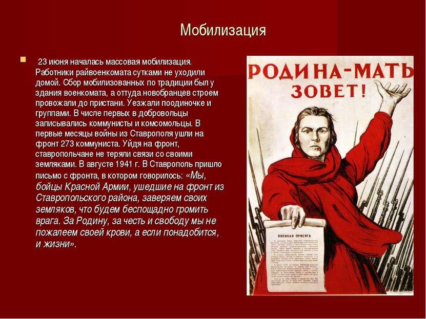 Мобилизация 23 июня началась массовая мобилизация. Работники райвоенкомата су...