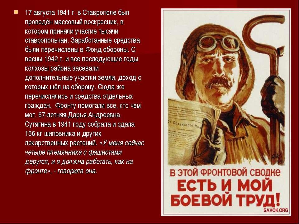 17 августа 1941 г. в Ставрополе был проведён массовый воскресник, в котором п...
