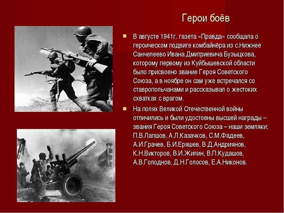 В августе 1941г. газета «Правда» сообщала о героическом подвиге комбайнёра из...