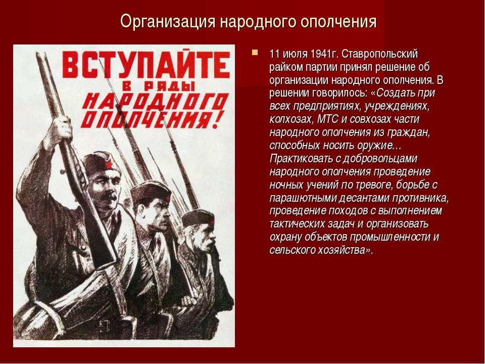 11 июля 1941г. Ставропольский райком партии принял решение об организации нар...