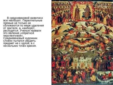 В средневековой живописи все наоборот. Параллельные прямые не только не сближ...