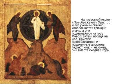 На известной иконе «Преображение» Христос и его ученики обычно изображаются т...