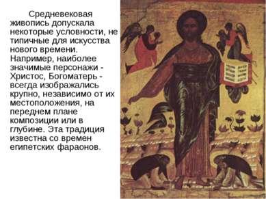 Средневековая живопись допускала некоторые условности, не типичные для искусс...
