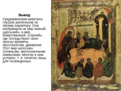 Вывод Средневековая живопись глубоко религиозна по своему характеру. Она изоб...
