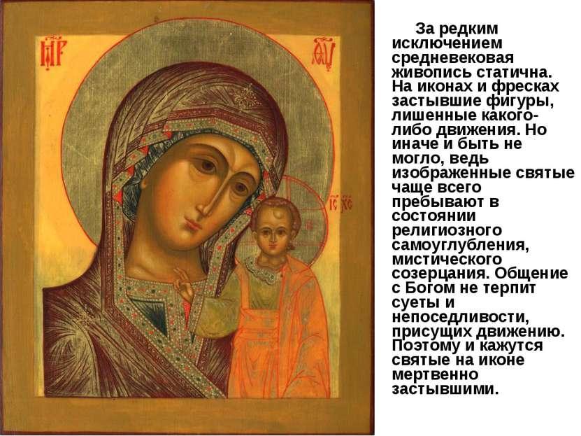 За редким исключением средневековая живопись статична. На иконах и фресках за...
