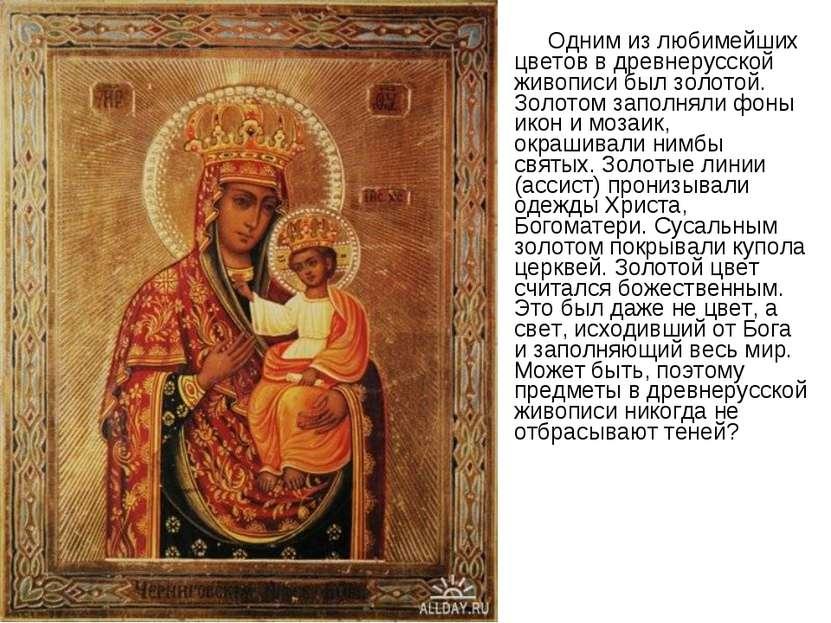 Одним из любимейших цветов в древнерусской живописи был золотой. Золотом запо...