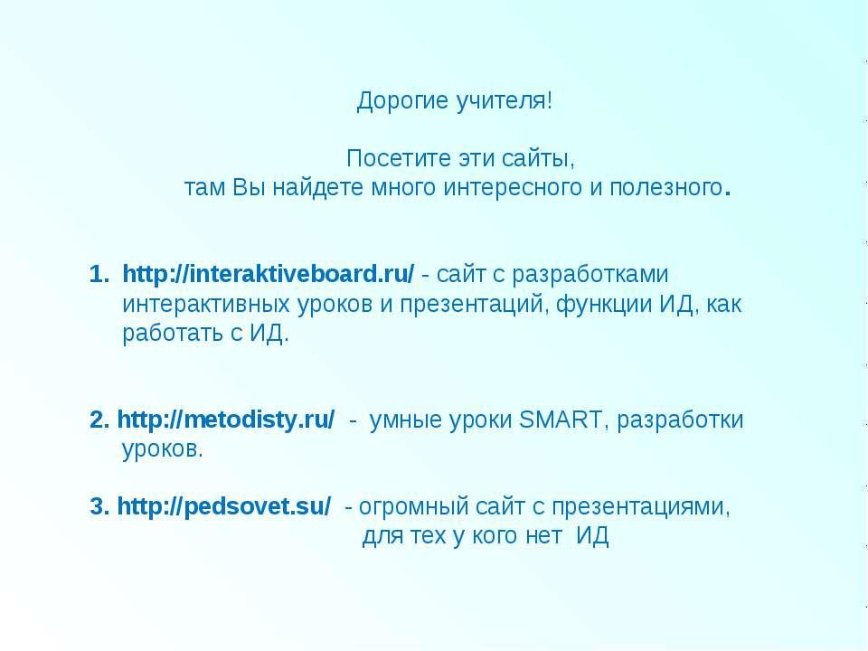 Дорогие учителя! Посетите эти сайты, там Вы найдете много интересного и полез...