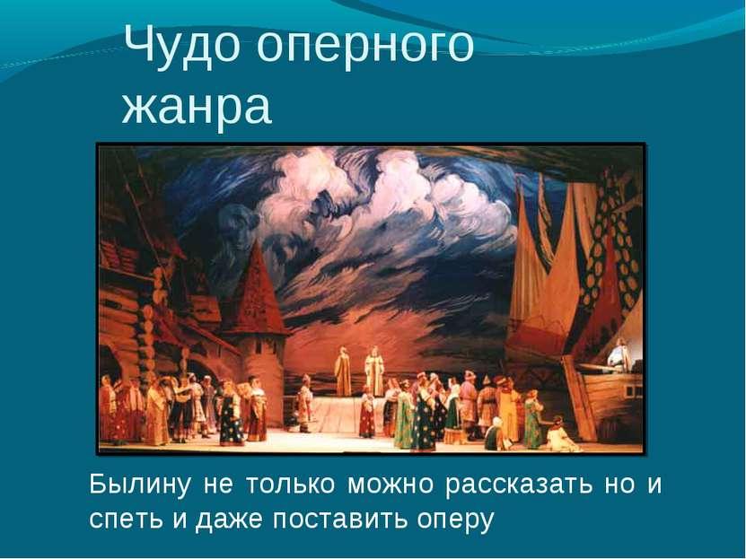 Чудо оперного жанра Былину не только можно рассказать но и спеть и даже поста...