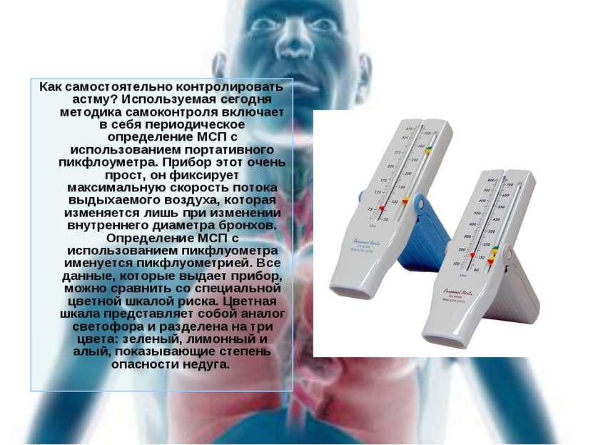 Как самостоятельно контролировать астму? Используемая сегодня методика самоко...
