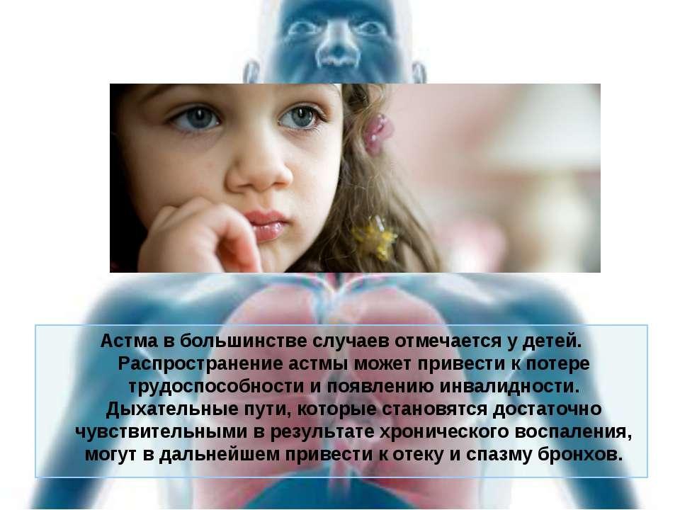 Астма в большинстве случаев отмечается у детей. Распространение астмы может п...