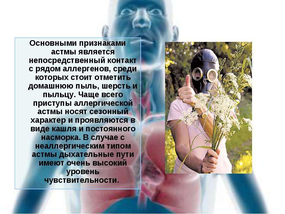 Основными признаками астмы является непосредственный контакт с рядом аллерген...