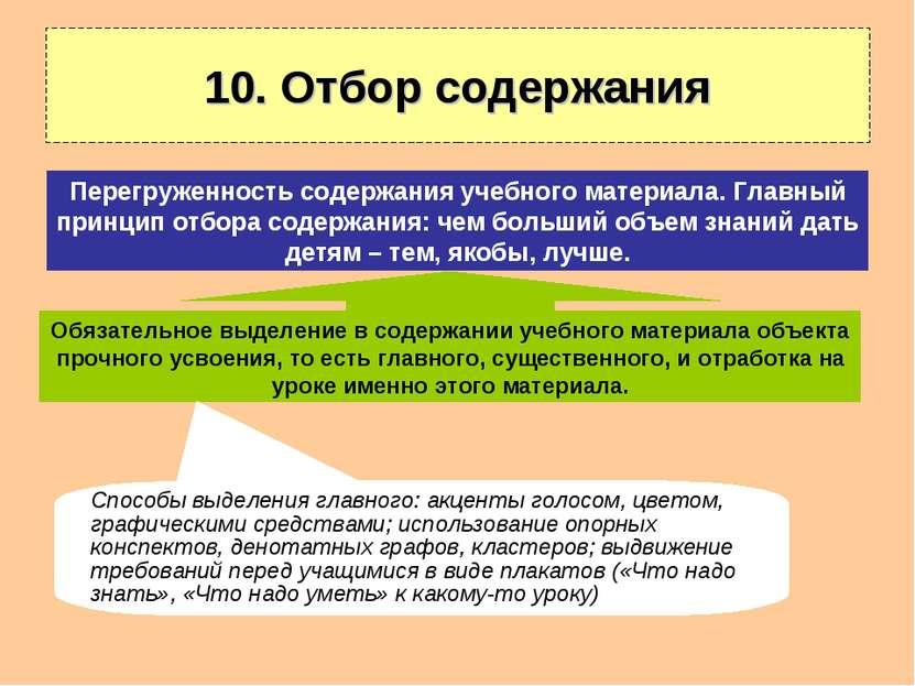 10. Отбор содержания Обязательное выделение в содержании учебного материала о...