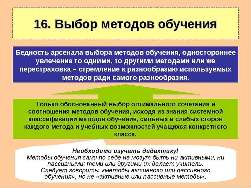 16. Выбор методов обучения Только обоснованный выбор оптимального сочетания и...
