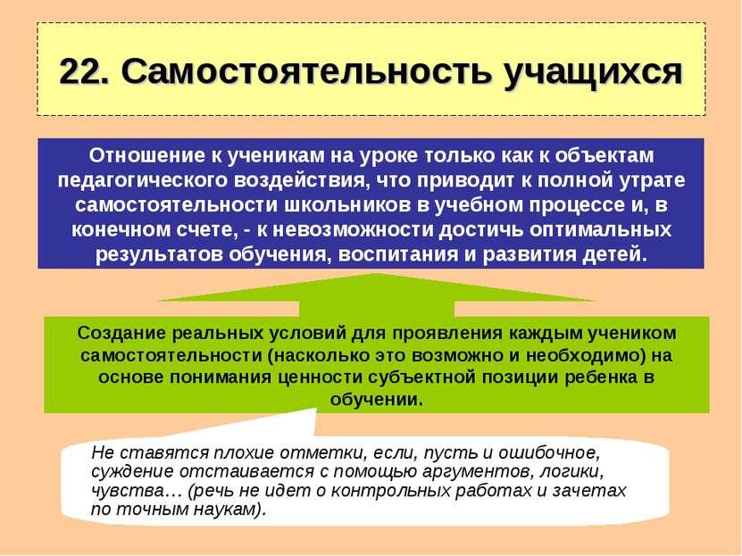 22. Самостоятельность учащихся Создание реальных условий для проявления кажды...