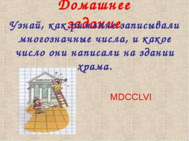 Домашнее задание Узнай, как римляне записывали многозначные числа, и какое чи...