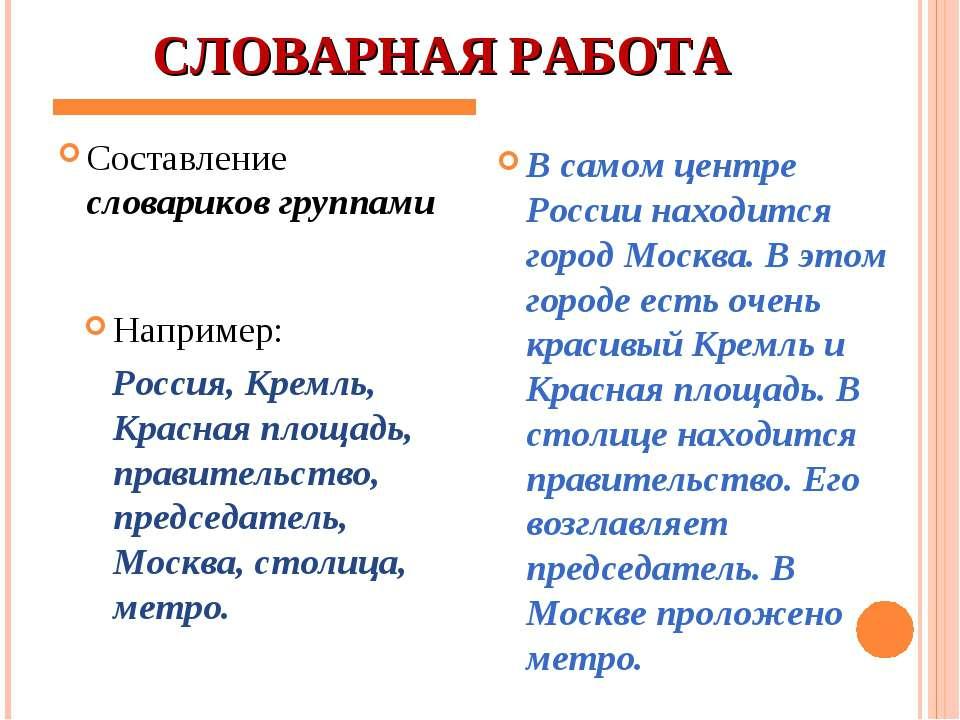 СЛОВАРНАЯ РАБОТА Составление словариков группами В самом центре России находи...