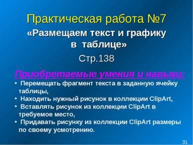 Практическая работа №7 «Размещаем текст и графику в таблице» Стр.138 Приобрет...