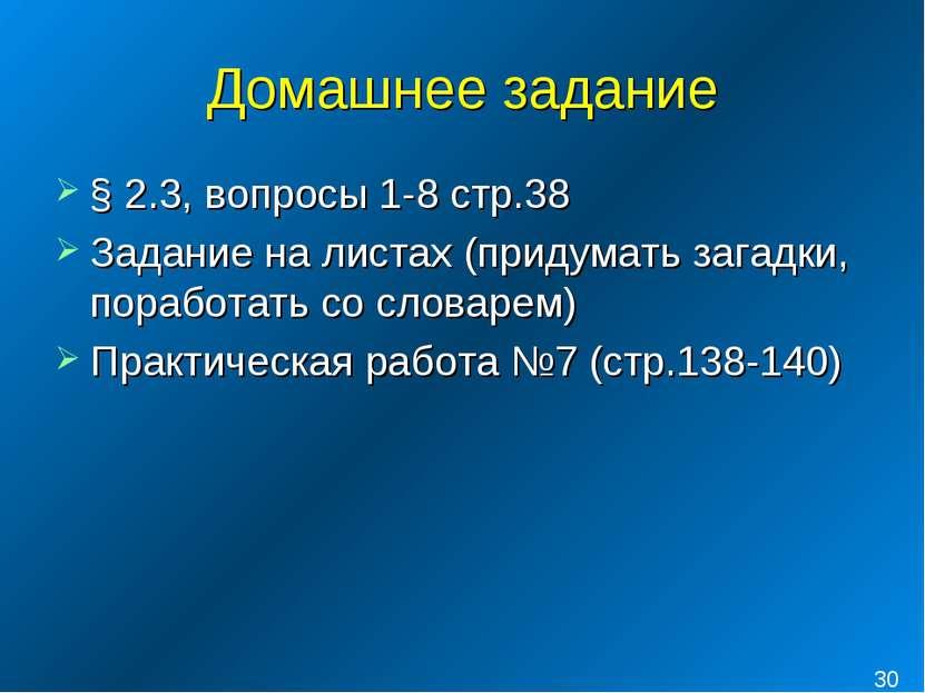Домашнее задание § 2.3, вопросы 1-8 стр.38 Задание на листах (придумать загад...