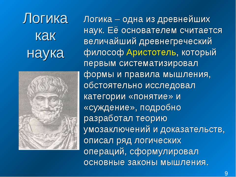 Логика как наука Логика – одна из древнейших наук. Её основателем считается в...