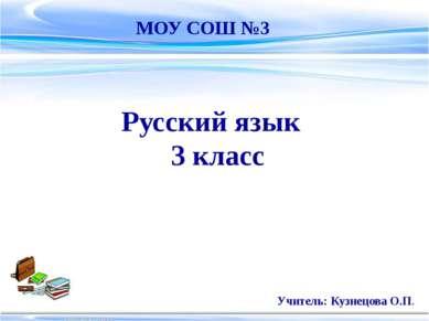 Русский язык 3 класс МОУ СОШ №3 Учитель: Кузнецова О.П.