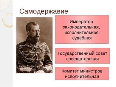 Самодержавие Император законодательная, исполнительная, судебная Государствен...