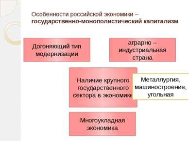 Особенности российской экономики – государственно-монополистический капитализ...