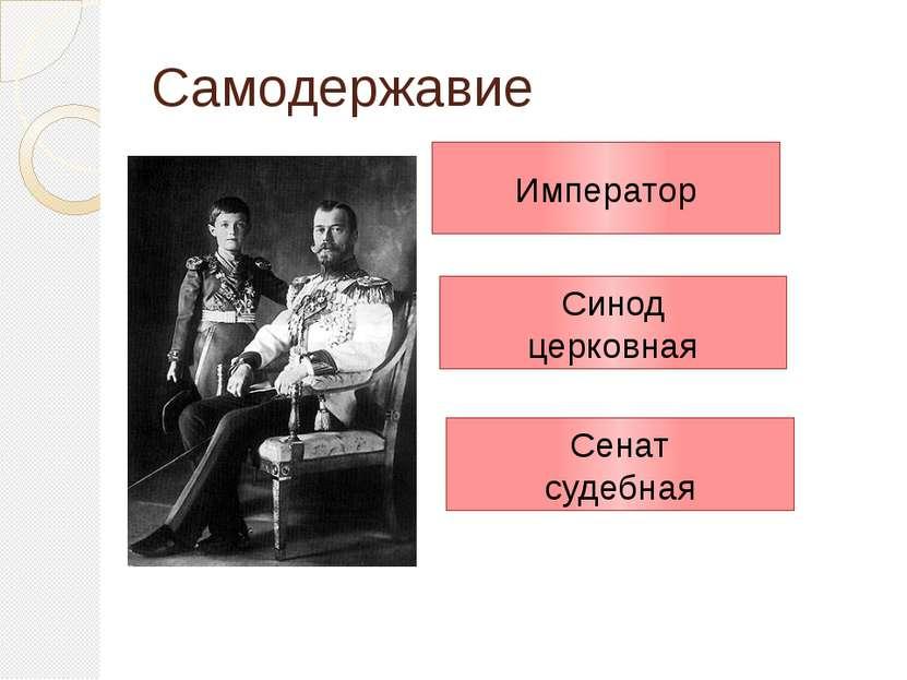 Самодержавие Император Сенат судебная Синод церковная